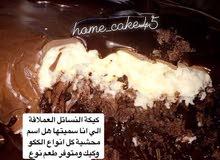 (الشيف ام عبدالله)