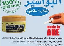كريم GTN  لعلاج البواسير