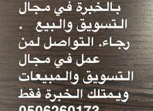 مطلوب مندوبين او مندوبات للتسويق الخارجي في جدة