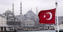 اجراءات الاقامه التركيه  السنويه  من منتهى الامتياز