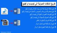 تفريغ ملفاتك الصوتية بدقة شديد وجودة عالية الى word او pdf