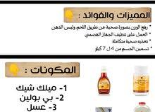 منتج فور ايفر طبيعي#يزيد وزنك7كيلو