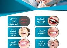 عيادات صفوة المهيدب لطب الاسنان