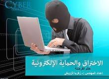 الإختراق  والحماية الاكترونية