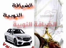 خدمات الضيافة العربية 51743709
