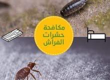مكافحة حشرات بمكة المكرمة