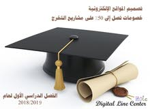 مشروع تخرجك نصه عليك ونصه علينا بالتعاون مع أكاديمية ركن التدريب فقط لدى Digital Line Center