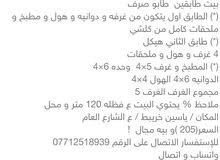بيت للبيع في ياسين خريبط مقاطعة 74
