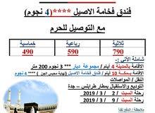 عمرة 490 دينار مع شركة المسافر الدولي