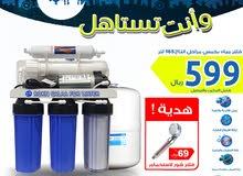 عروض رمضان لفلاتر المياه نقاء - صحة - امان
