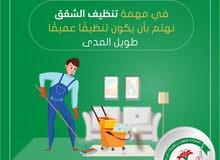 شركة الفخامة لخدمات التنظيف والتعقيم