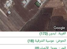 ارض للبيع جنوب حدائق الملك عبدالله