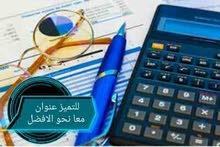برنامج محاسبي مجاني