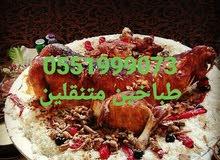 طباخين عالين الجودة0551999073