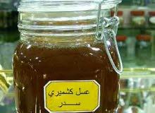 عسل سدر الكشميري - مرقي الرقية الشرعية