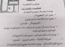 صيانة مكيفات سبليت وتلاجات وغسالات جميع الموديلات العنوان جامعة الدول العربية