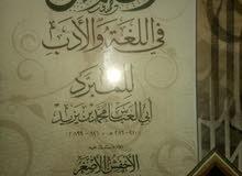 كتب أدب . عربي
