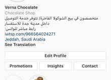 شوكولاته فاخرة واسعار منافسة