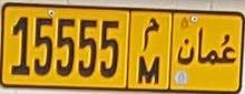 للبيع لوحة رقم مميز(15555)