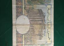 50 ليرة بنك سوريا ولبنان