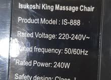 كرسي تدليك ملكي من ايساكوشي Isukushi king massage chair