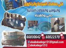 فني حمامات سباحة ونوافير وجاكوزي