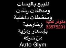 للبيع باليسات ومنضفات رنقات و منضفات داخلية بإسعار رمزية من شركة Auto Glym متوفر كمية 33575231
