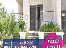 شقة أرضية مفروشة فاخرة للإيجار في عبدون
