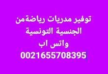 نوفر مدربات رياضة من الجنسية التونسية