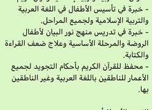 مدرس لغة عربية وتربية إسلامية ومحفظ للقرآن الكريم