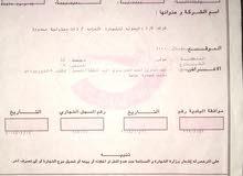 شركه مواد غذايه تجار عامه استراد وتصدير مواد غذائيه في الكويت