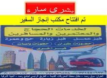 مكتب إنجاز السفير لخدمات الحجاج والمعتمرين والمسافرين