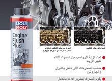 منتجات متنوعة من ليكوي مولي بأسعار تنافسية