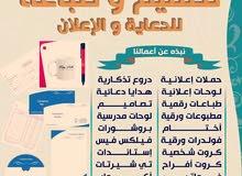 مطابع للدعاية والاعلان