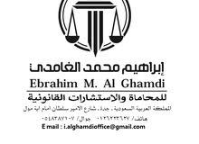 مكتب المحامي ابراهيم الغامدى للمحاماة والاستشارات القانونية