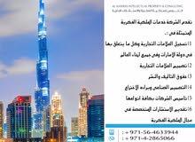 شركة النورس لتسجيل العلامة التجارية-ابوظبى-دبى-الامارات