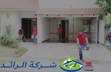 شركة تنظيف فلل ومنازل تنظيف مجالس وستائر تنظيف خزانات بالرياض