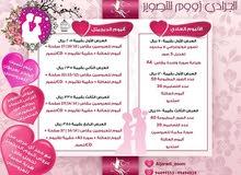 تصوير الأعراس النسائيه والرجاليه