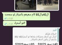 سعرالمحرك ال40 وال85 ياماها بالدولار في الوكيل في مصر (المطرية)