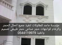 معلم حجر - مقاول حجر - فني حجر - تركيب حجر - حجر الرياض 0544119979