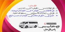 باص نقل ابحث عن ركاب من الخوض 6 او 7 الى المدارس او عقود جيده للعمل لباص