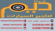 شركة ديم لإيجار السيارات في مصر - أفضل سعر إيجار سيارة في مصر