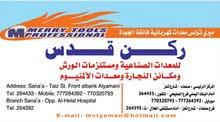 ركن قدس التجاري نوفر لكل عملائنا معدات ورش الألمنيوم777264392