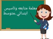 معلمة متابعه وتاسيس 0536860337