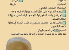 صابون البسمه المغربي بالبابونج للبشرة الدهنية