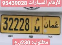 رقم: 32228 / م