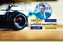 دورة تدريبية أحترافية بالتصوير الفوتوغرافى والتعديل .