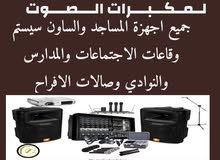 مكبرات الصوت واجهزة المساجد وساعات المساجد
