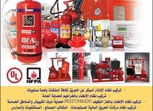 أنظمة الوقاية ومكافحة الحريق ( تركيب وصيانة أنظمة الأنذار والأطفاء الألي والمجرور )