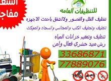 تنظيف الفلل والقصور والشقق باحدث المعدات